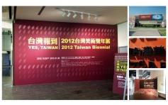 2012台灣美術雙年展