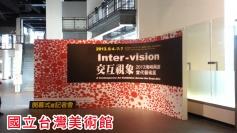 國美館-台北記者會